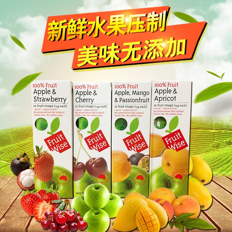 水果条_【澳洲仓】Fruit Wise 天然水果片水果条果丹皮 14g*10包 4种口味可选 ...