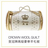 【ag捕鱼王破解|HOME仓发】CROWN 羊毛被 皇冠被350gsm CROWN WOOL QUILT