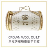 【10期倍投计划表仓】 CROWN 羊毛被 皇冠被500gsm CROWN WOOL QUILT
